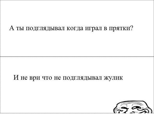 Trollface комиксы №6