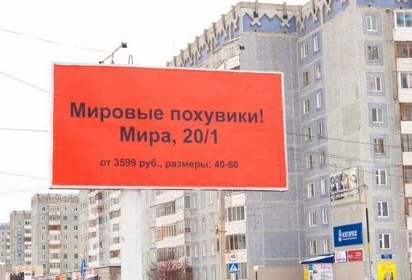 Приколы в рекламе - Мировые похувики!!!