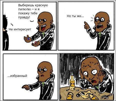 Trollface комиксы №7