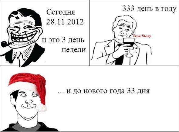 Trollface комиксы и мемы