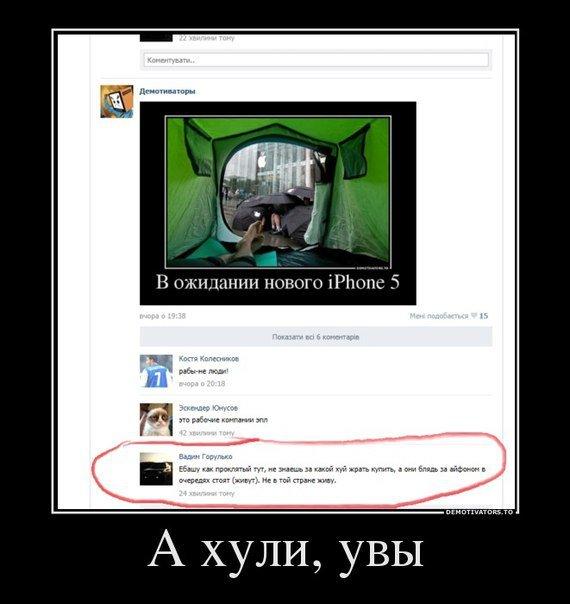 Смешные демотиваторы 2012