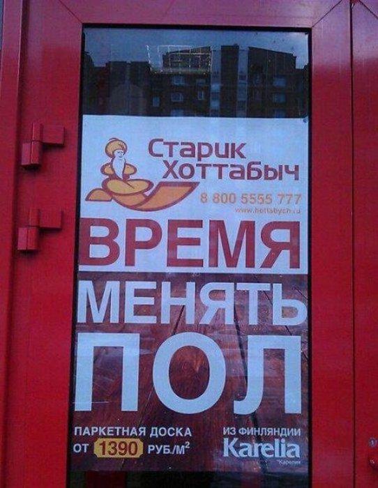 Сборник приколов в рекламе №1