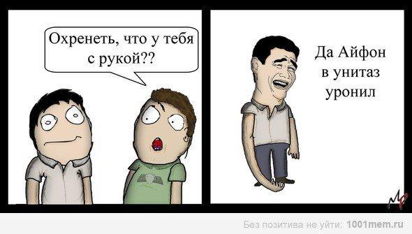 Комиксы Trollface