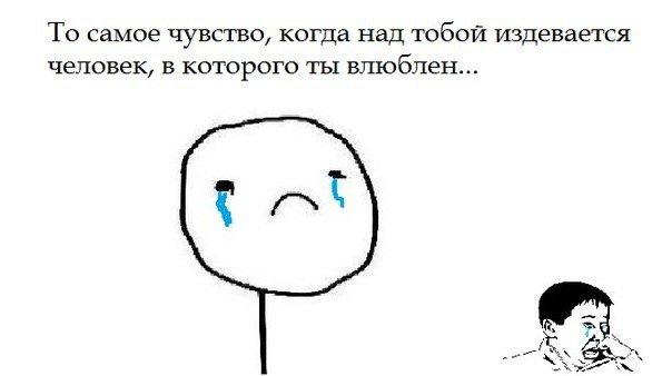 Trollface  на русском