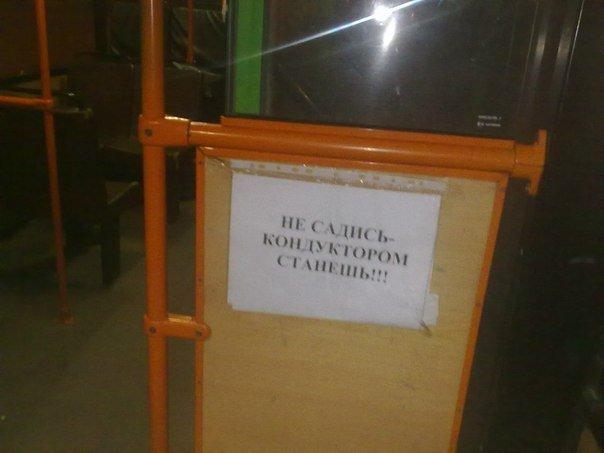 Не садись - кондуктором станешь!