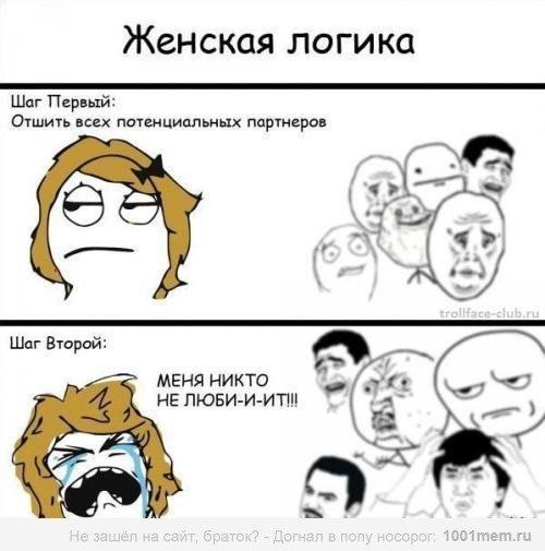 Trollface - комиксы и мемы онлайн