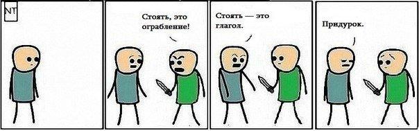В гостях у Мистера Trololo - сборник комиксов TrollFace