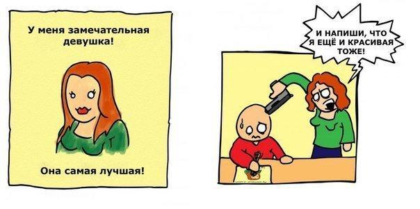 Они бессмертны... - комиксы онлайн