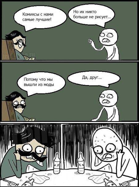 Жизненные комиксы и мемы