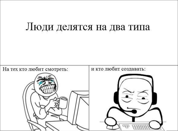 TrollFace - весёлые комиксы и мемы онлайн