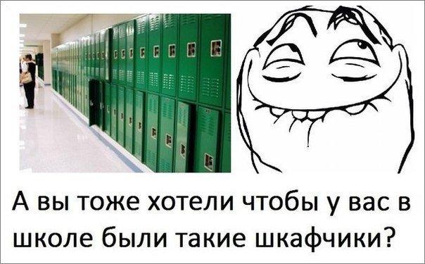 Комиксы о школьном туалете - TrollFace