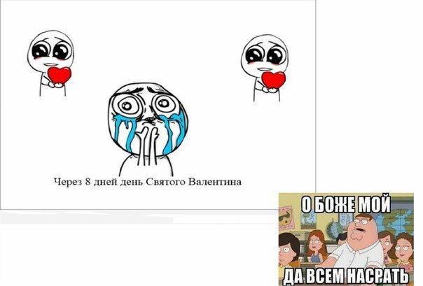 Скоро день Святого Валентина - Комиксы и мемки онлайн