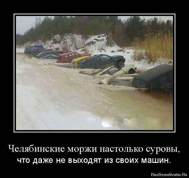 Челябинск - на злобу дня