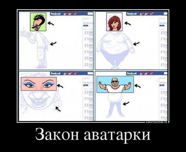 Закон аватарки - прикольные демотиваторы