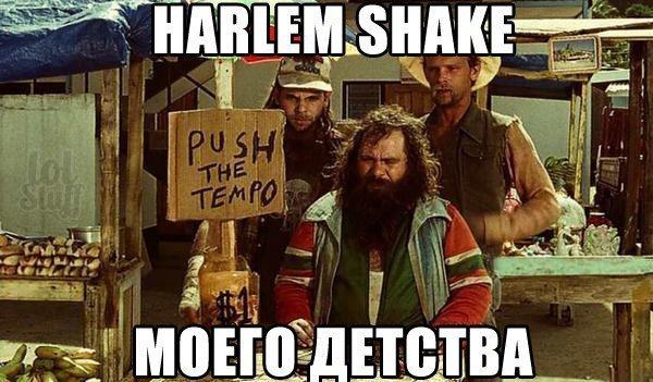 Harlem Shake - смотреть свеженькие комиксы