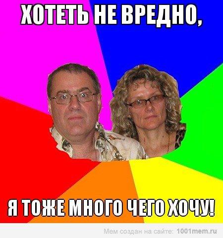 Типичные родители - смотрим прикольные мемки