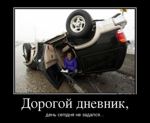 Демотиваторы про ремонт дорог - смотреть приколы
