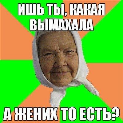 Типичная бабушка - смотрим мемы про бабушку