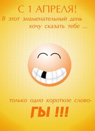 C 1 апреля! Прикольные картинки к Дню смеха