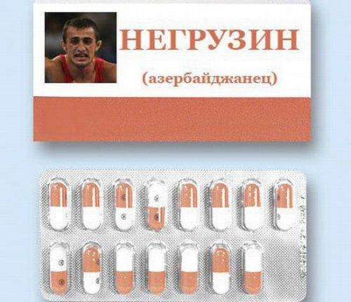Новые прикольные лекарства