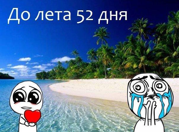До лета осталось 52 дня - готовимся к пляжному сезону
