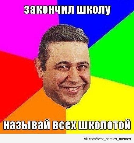 Позитивный заряд - прикольные мемы