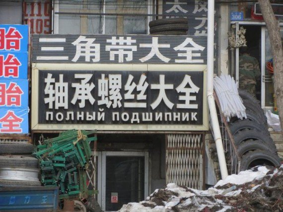 Прикольные китайские вывески