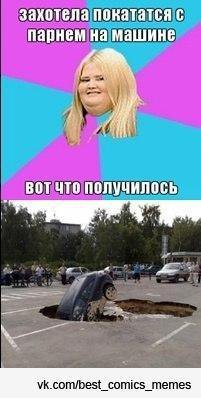 Мемы - Развлекательный центр