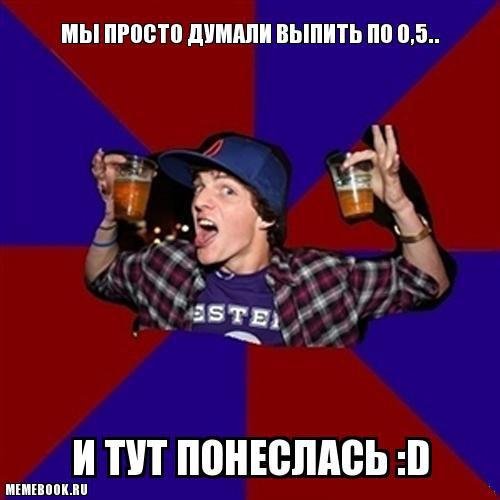po-russki-vipili-studenti-i-poneslos