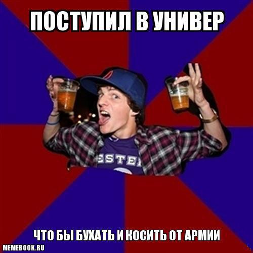 Типичный студент - прикольные мемы