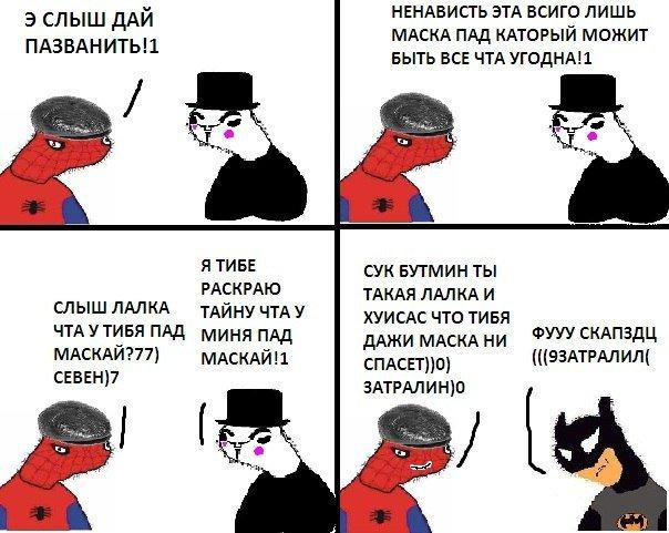 Мр. Спуди и Бутман - прикольные комиксы про супергероев