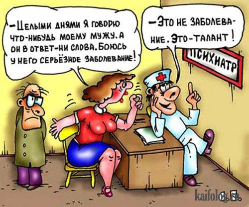 Медицинские приколы