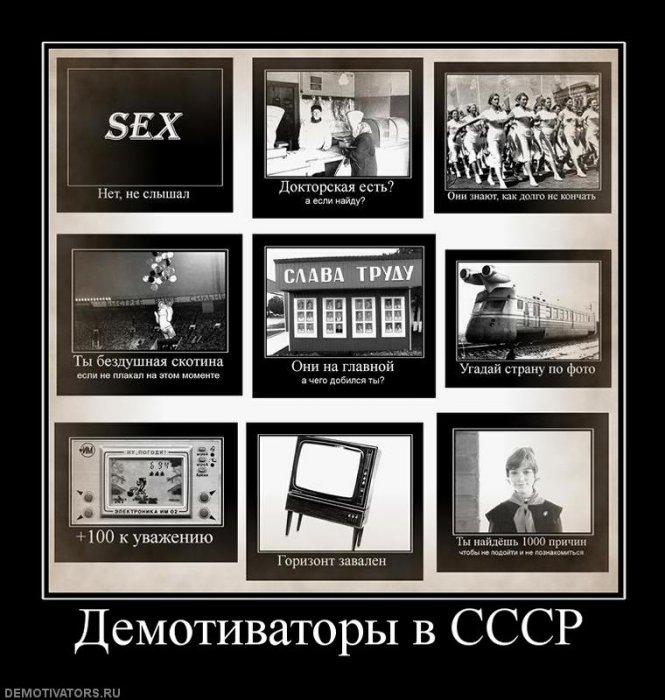 Демотиваторы про СССР