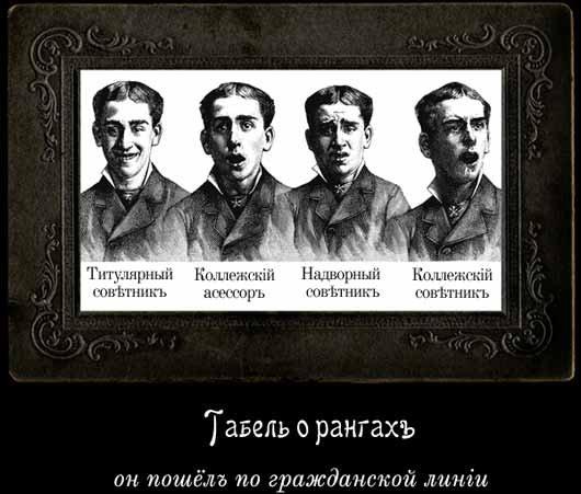 Ретро - демотиваторы 19 века
