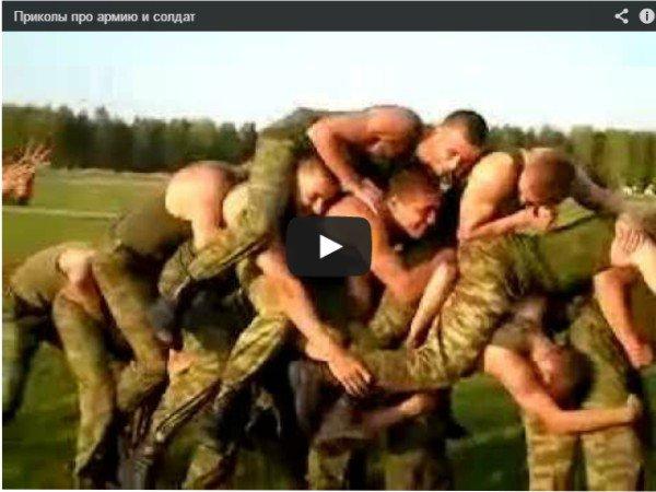 Армейская игра