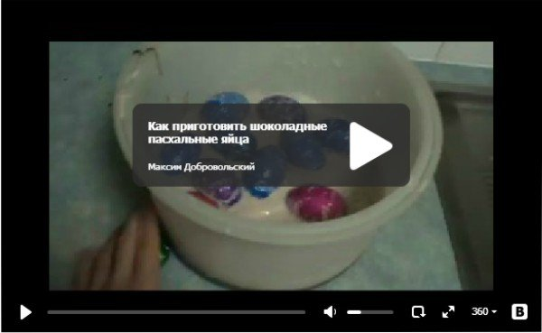 Как приготовить пасхальные яйца?