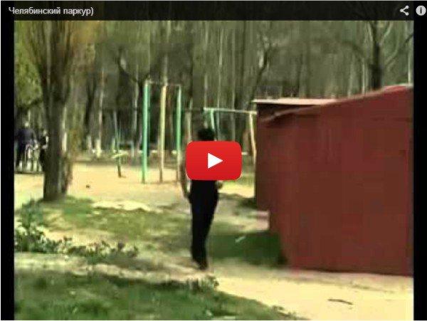 Челябинский паркур - интересное видео