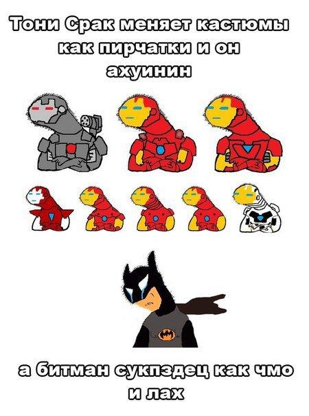 Супер герои - прикольные комиксы