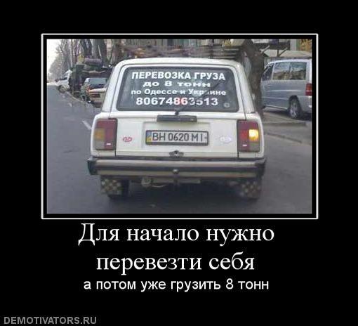 Демотиваторы про советский автопром
