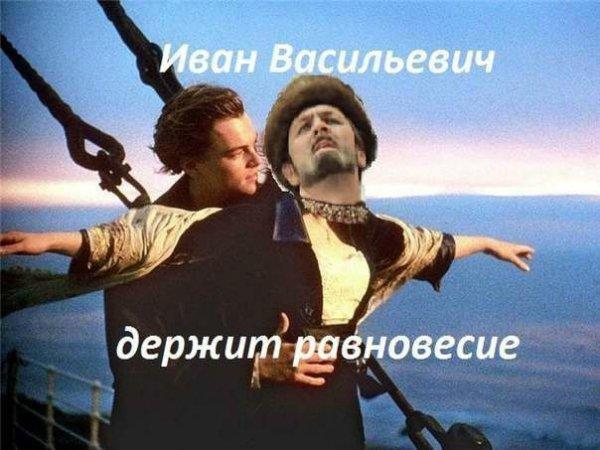 Комиксы про Ивана Васильчевича