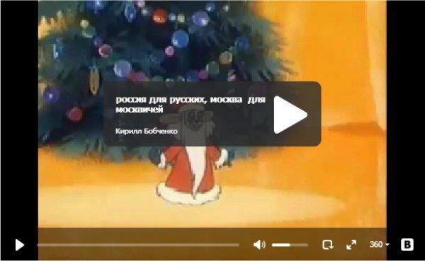 Россия для русских, Москва для москвичей - смешная пародия на Ну погоди!
