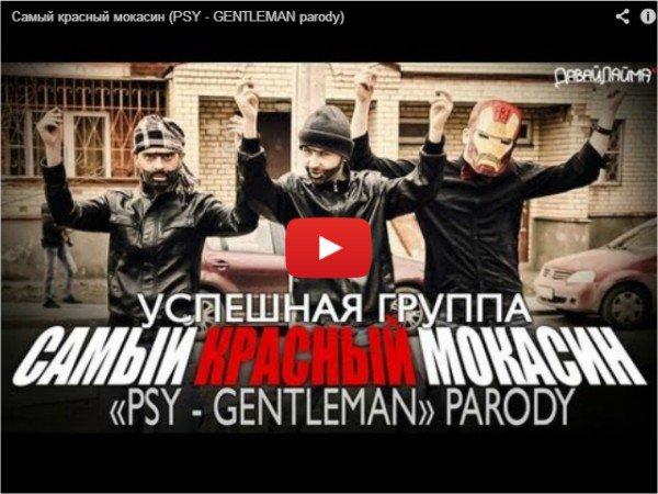 Успешная группа - Самый красный мокасин (PSY - Gentelman parody)