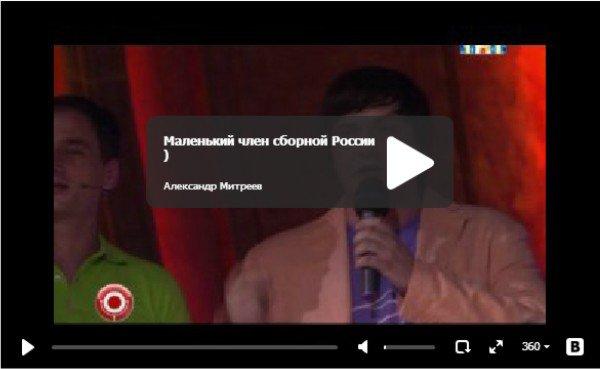 Маленький член сборной России - Семён Слепаков