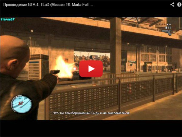 Прохождение GTA 4 - хороший комментатор
