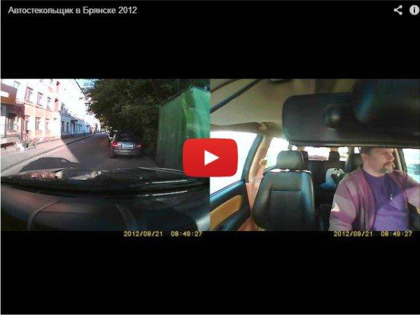 Авто-стекольщик - прикольное видео про хулигана