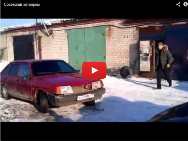 Советский автопром - прикольное видео про Запорожец