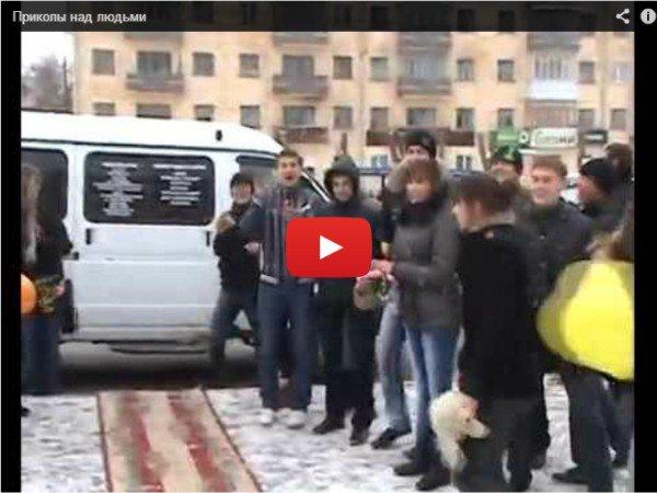 Розыгрыш людей на улицах