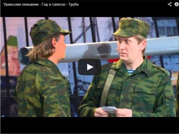 Уральские пельмени - Год в сапогах - Труба