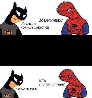 Бутман против Спудика