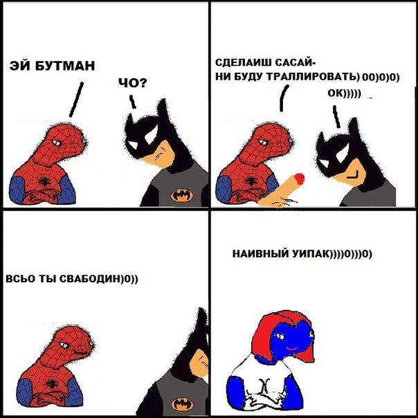 Комиксы Про Супергероев